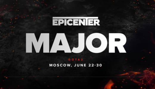 Dotaプロサーキット最終戦『EPICENTER Major 2019』が2019年7月22~30日にロシア・モスクワで開催決定