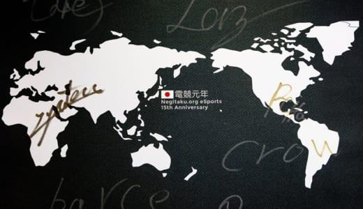 台湾のZOWIE公認店FacebookでNegitaku.org 15周年記念マウスパッド、CS:GOチームAbsolute、日本eスポーツに関する紹介記事が登場、和訳を掲載