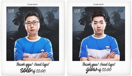 韓国Counter-Strikeのレジェンド「solo」と「glow」が『Team MVP』との契約満了、フリーエージェントに