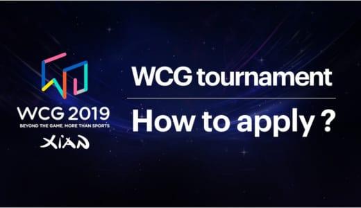 『World Cyber Games 2019 Xi'an』の予選出場登録締め切りが4月2日(火)まで延長、予選実施日も変更に