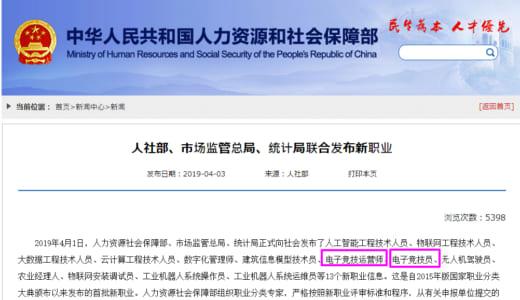 中国で「esports」の選手や大会運営者が政府認定職業の候補に選出