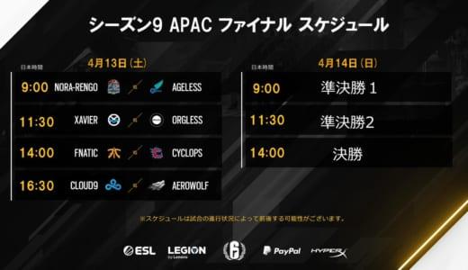 世界大会本戦の出場権をかけた『Rainbow Six Pro League Season 9 Asia Pacific』が4月13日(土)朝9時より開催、日本から野良連合、CYCLOPSが出場