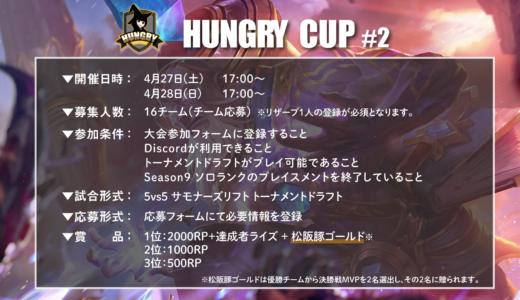 MVP選手には三重県「松阪豚ゴールド」贈呈、League of Legends大会『Hungry Cup #2』が2019年4月27日(土)・28日(日)に開催