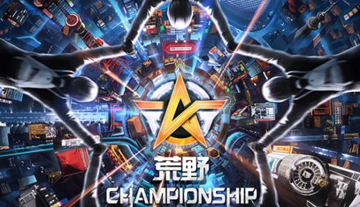 賞金総額2,500万円以上のモバイルeスポーツ大会『荒野Championship-元年の戦い』が2019年5月5日より開催