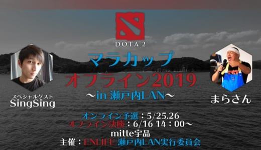 Dota 2オフライン大会『まらカップ2019 -in瀬戸内LAN-』が2019年6月16日(日)に広島・mitte宇品で開催決定、元プロSingSing氏がゲストとして来日