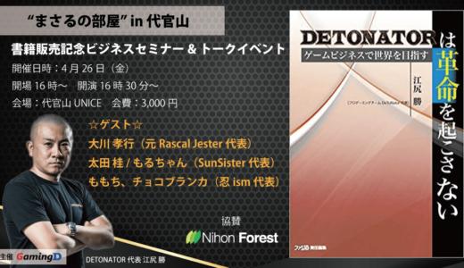 プロゲームチーム運営者5名が登壇、DeToNator『書籍販売記念ビジネスセミナー&トークイベント』が2019年4月26日(金)に開催