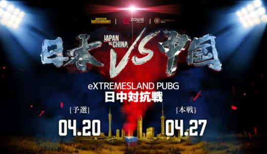 日本と中国のプロ&アマ代表20チームが出場『PUBG日中対抗戦』が2019年4月27日(土)15時より開催
