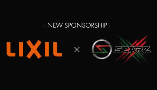 スポーツを支援する住まいと暮らしの総合住生活企業「LIXIL」がプロeスポーツチーム『SCARZ』とスポンサー契約を締結