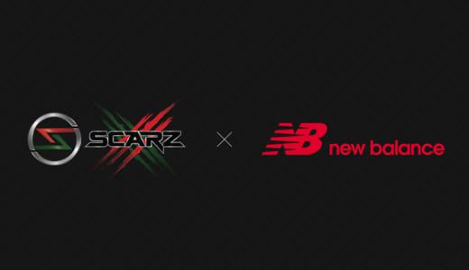 プロeスポーツチーム『SCARZ』とスポーツブランド「ニューバランス」がギアパートナーとして協力体制へ