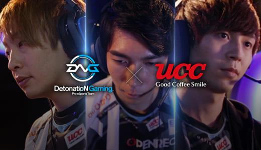 『UCC上島珈琲株』がプロeスポーツチーム『DetonatioN Gaming』とスポンサー契約を締結、「eスポーツにかける想い」を特別動画で公開