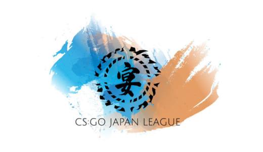 日本CS:GOリーグ『宴』第4杯目の階級分け発表、60チーム・360選手が出場