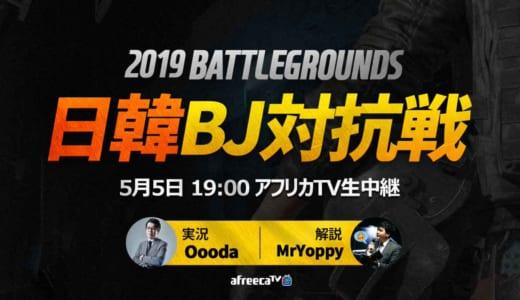 ストリーマー対抗戦『2019 BATTLEGROUNDS日韓BJ対抗戦』が5/5(日)19時より開催