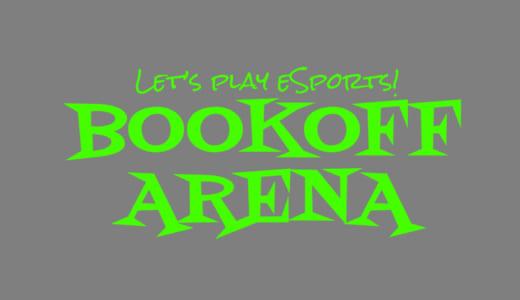 ブックオフグループがesports施設『BOOKOFF ARENA in TAKAMATSU』を香川県・高松市に5/11(土)オープン、施設展開の狙い・想いとは?
