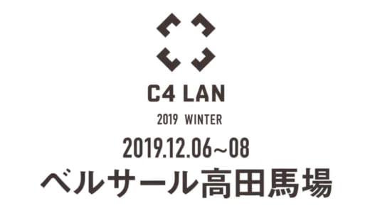 LANゲームパーティ『C4 LAN 2019 WINTER』、2019年12月6~8日に東京・ベルサール高田馬場で開催