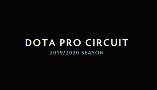 来シーズンも開催確定、『Dota Pro Circuit 2019/2020』の運営サードパーティ公募を開始
