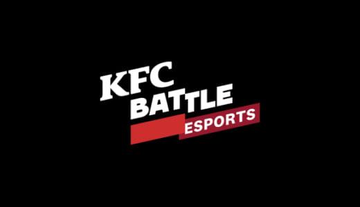 「ケンタッキーフライドチキン」が海外でアマチュア向けの『CS:GO』『Dota 2』大会『KFC BATTLE』を開催、優勝賞品は世界大会観戦