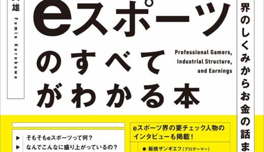 書籍『プロゲーマー、業界のしくみからお金の話まで eスポーツのすべてがわかる本』が2019年6月20日(木)に発売