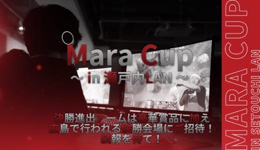 Dota 2『まらカップ2019 -in瀬戸内LAN-』のトーナメント組み合わせ発表、会場チケットの発売スタート