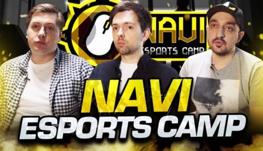 プロゲーミングチーム『Natus Vincere』がCS:GOプロ選手としての所属契約をかけたセレクション合宿「NAVI Esports Camp」を開催