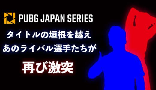 『PUBG Japan Series Season 3 Phase1 Grade1』見どころ紹介、タイトルの垣根を越えてあのライバル選手たちが再び激突