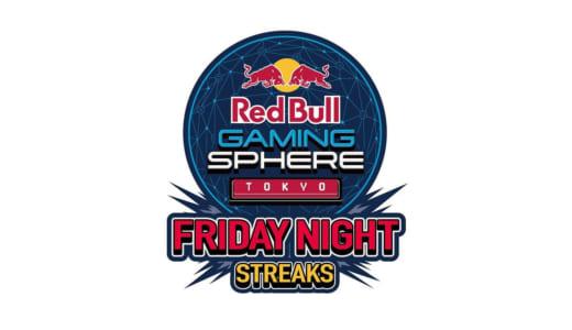 『レッドブル』の賞金制ゲームイベントが『Red Bull Friday Night Streaks』として装いを新たに2019年6月7日(金)より開催