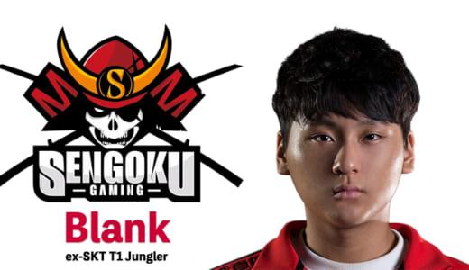 『Sengoku Gaming』LoL部門に世界タイトル獲得多数の韓国プレーヤーBlank選手(元SKT T1)が加入