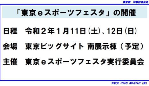 東京都が「東京eスポーツフェスタ」を東京ビッグサイトで2020年1月11日(土)・12日(日)に開催と発表