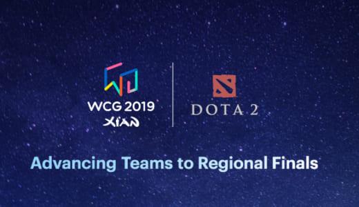 『World Cyber Games 2019』Dota 2部門 各リージョンの代表決定戦 出場チームが決定