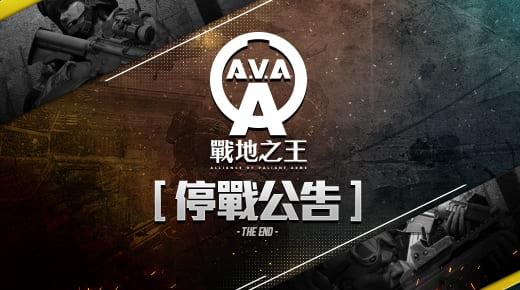 台湾・香港・マカオ版『Alliance of Valiant Arms』が2019年7月30日でサービス終了へ