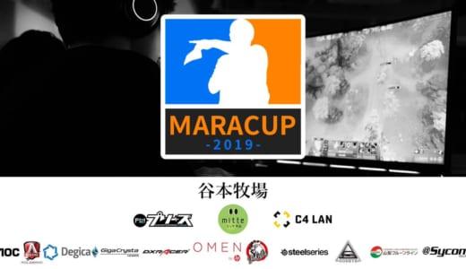 Dota 2『まらカップ2019 -in瀬戸内LAN-』決勝は「Team May」vs「Irusu Gaming」に決定、世界大会の観戦チケットをかけて6/16(日)14時より対戦