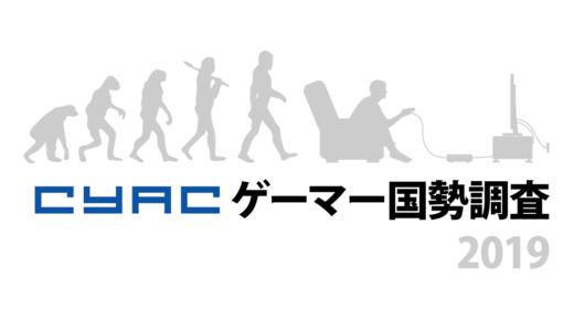 『CyACゲーマー国勢調査2019』がスタート、日本のゲーマーやeスポーツプレーヤーの最新実態を調査