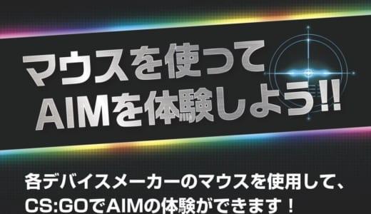 『LEVEL∞』ゲーミングPCと各メーカーのマウスを『CS:GO』で試せるイベントが2019年6月16日(日)に秋葉原・通運会館で開催