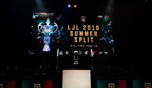 世界的有名選手の参戦で注目が集まる『LJL 2019 Summer Split』開幕、選手たちが工夫を凝らした入場パフォーマンスを披露
