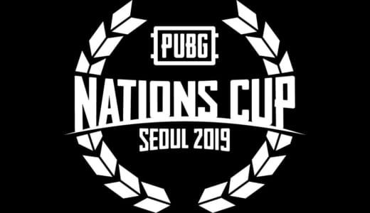 国家選抜チーム出場の世界大会『PUBG Nations Cup Seoul 2019』が2019年8月9日(金)~11日(日)に韓国で開催、『PJS』から4選手が日本代表として参戦