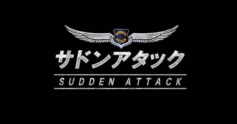 12年の歴史に終止符、オンラインFPS『サドンアタック』が2019年9月25日 ...