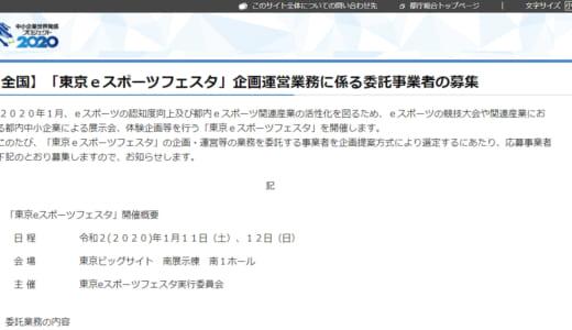 東京都が開催する『東京eスポーツフェスタ』の競技ゲームは日本産タイトルのみに、企画・運営を担当する委託事業者を公募ヘ