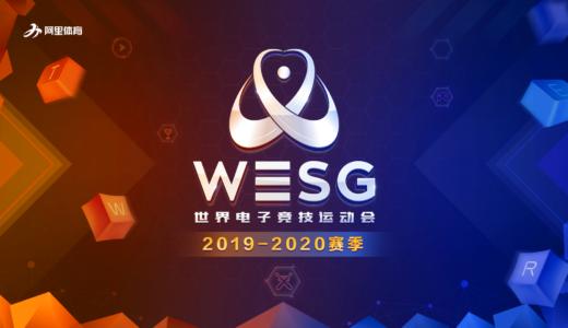 世界大会『WESG2019-2020』の競技ゲームに『CS:GO』『Dota 2』『StarCraft II』『PES 2019』採用、出場選手の国籍制限を緩和