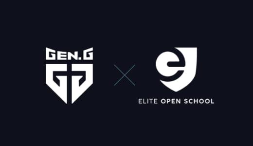 eスポーツチーム「Gen.G」、Esports専門のインターナショナルスクール「Gen.G Elite Esports Academy」をアメリカで設立、韓国ソウルにキャンパスをオープン