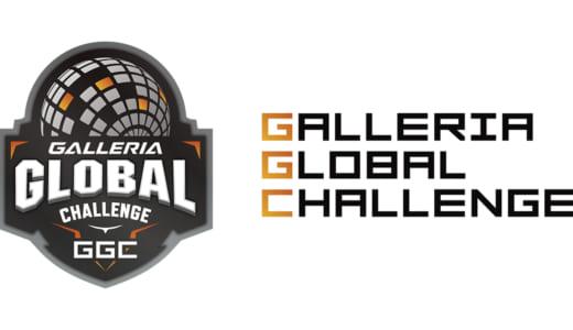 競技ゲームは『CS:GO』、世界に繋がるeスポーツ大会『GALLERIA GLOBAL CHALLENGE 2019』開催、コミュニティ大会『宴』と連携しオンライン予選を実施