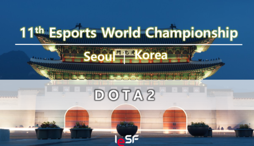 『11th Esports World Championship』の競技ゲーム「Dota 2」「鉄拳7」が採用