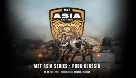 PUBG公式アジア大会『MET Asia Series』が7/26(金)16:30より開幕、DNG White、Rascal Jester, DeToNator.KOREAなどアジアの強豪チームが出場