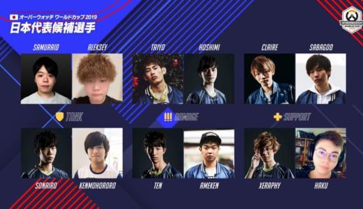 『Overwatch World Cup 2019』日本代表候補12名発表、7名が正式メンバーとして出場へ