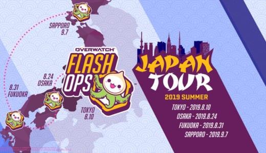 PC版『Overwatch』の公認オフラインイベント『FLASH OPS 2019 SUMMER JAPAN TOUR』が北海道・東京・大阪・福岡で2019年8月より開催