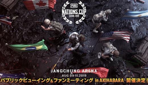 選抜チーム世界大会『PUBG Nations Cup Seoul 2019』のパブリックビューイングが8/9(金)~8/11(日)に秋葉原で開催、PJS選手のファンミーティングも実施