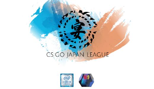 日本CS:GOリーグ『宴』大関ファイナル「Ignis」 vs. 「Absolute」が7/20(土)19時よりスタート