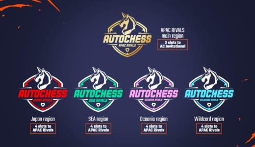 世界大会につながる『Auto Chess: APAC Rivals』の日本予選開催、出場登録は9/1(日)まで