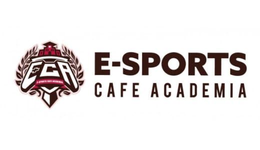大阪・心斎橋に24時間営業のeスポーツカフェ『E-Sports Cafe ACADEMIA』がオープン