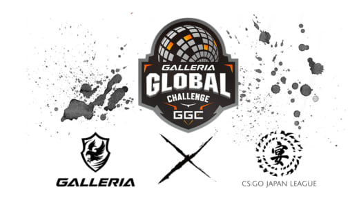 CS:GO『GALLERIA GLOBAL CHALLENGE 2019』予選「白虎」「青龍」決勝戦が8/25(日)17:00より開始、Ignis vs 即席、Absolute vs Updraft