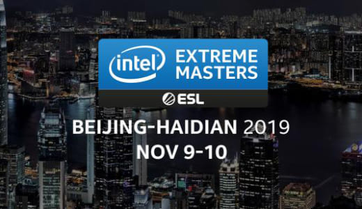『Intel Extreme Masters』中国開催10周年記念のCS:GO大会『IEM Beijing-Haidian 2019』が2019年11月に中国・北京で実施へ
