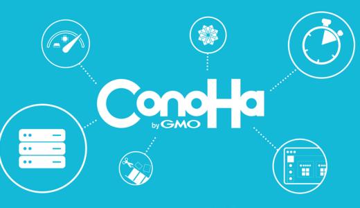 サーバーホスティングサービス『ConoHa』、『CS:GO』のマルチプレー用サーバーを簡単に構築できる機能を提供開始